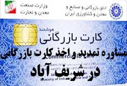 مشاوره اخذ و تمدید کارت بازرگانی در شریف آباد