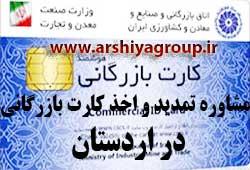 مشاوره اخذ و تمدید کارت بازرگانی در اردستان
