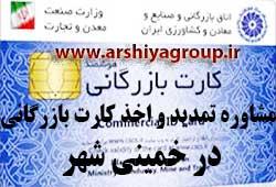 مشاوره اخذ و تمدید کارت بازرگانی در خمینی شهر