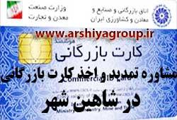 مشاوره اخذ و تمدید کارت بازرگانی در شاهین شهر