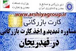مشاوره اخذ و تمدید کارت بازرگانی در قهدریجان