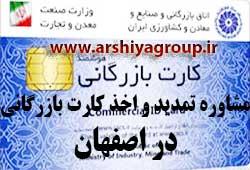 مشاوره اخذ و تمدید کارت بازرگانی در اصفهان