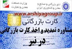 مشاوره اخذ و تمدید کارت بازرگانی در نیر