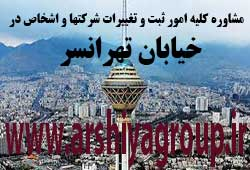 مشاوره خدمات ثبت و تغییرات شرکتها در تهرانسر