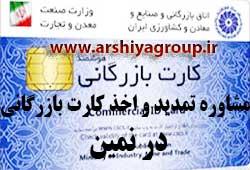 مشاوره اخذ و تمدید کارت بازرگانی در نمین