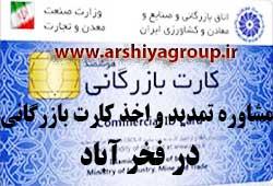 مشاوره اخذ و تمدید کارت بازرگانی در فخر آباد