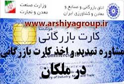 اخذ وتمدید کارت بازرگانی در ملکان - ثبت ارشیا