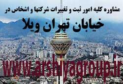 مشاوره خدمات ثبت و تغییرات شرکتها در تهران ویلا