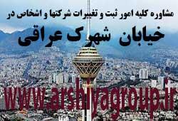 مشاوره خدمات ثبت و تغییرات شرکتها در شهرک عراقی