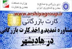 مشاوره اخذ و تمدید کارت بازرگانی در هادیشهر