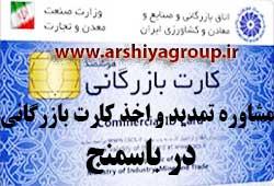 مشاوره اخذ و تمدید کارت بازرگانی در باسمنج