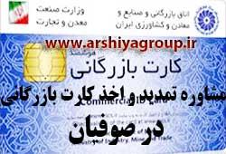 مشاوره اخذ و تمدید کارت بازرگانی در صوفیان