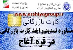 مشاوره اخذ و تمدید کارت بازرگانی در قره آغاج