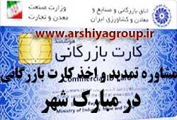 مشاوره اخذ و تمدید کارت بازرگانی در مبارک شهر