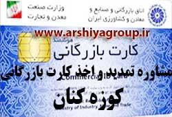 مشاوره اخذ و تمدید کارت بازرگانی در کوزه کنان