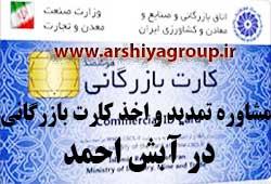 مشاوره اخذ و تمدید کارت بازرگانی در آبش احمد