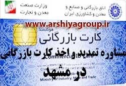 مشاوره اخذ و تمدید کارت بازرگانی در مشهد