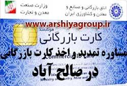 مشاوره اخذ و تمدید کارت بازرگانی در صالح آباد