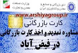 مشاوره اخذ و تمدید کارت بازرگانی در فیض آباد