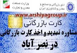 مشاوره اخذ و تمدید کارت بازرگانی در نصر آباد
