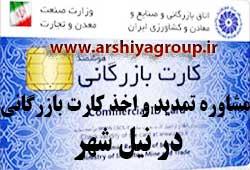 مشاوره اخذ و تمدید کارت بازرگانی در نیل شهر