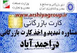 مشاوره اخذ و تمدید کارت بازرگانی در احمد آباد