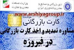 مشاوره اخذ و تمدید کارت بازرگانی در فیروزه