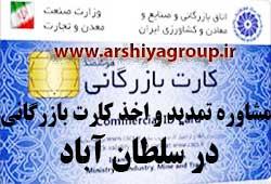 مشاوره اخذ و تمدید کارت بازرگانی در سلطان آباد