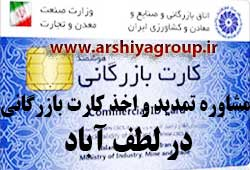 مشاوره اخذ و تمدید کارت بازرگانی در لطف آباد