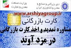 مشاوره اخذ و تمدید کارت بازرگانی در مزد آوند