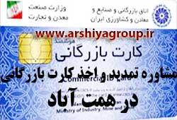 مشاوره اخذ و تمدید کارت بازرگانی در همت آباد