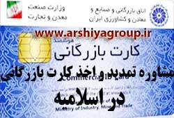 مشاوره اخذ و تمدید کارت بازرگانی در تهران