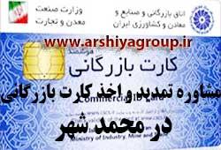 مشاوره اخذ و تمدید کارت بازرگانی در محمد شهر