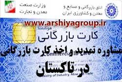 مشاوره اخذ و تمدید کارت بازرگانی در تاکستان