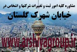 مشاوره خدمات ثبت و تغییرات شرکتها در شهرک گلستان