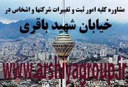 مشاوره خدمات ثبت و تغییرات شرکتها در شهید باقری