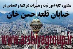 مشاوره خدمات ثبت و تغییرات شرکتها در قلعه حسن خان