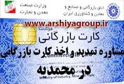 مشاوره اخذ و تمدید کارت بازرگانی در محمدیه