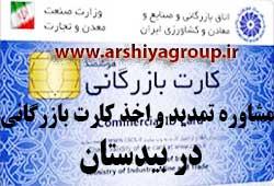 مشاوره اخذ و تمدید کارت بازرگانی در بیدستان