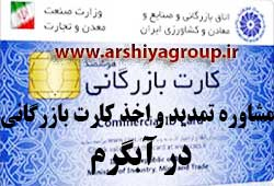 مشاوره اخذ و تمدید کارت بازرگانی در اسفرورین