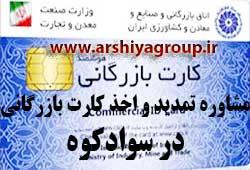 مشاوره اخذ و تمدید کارت بازرگانی در سوادکوه