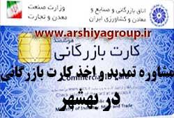 مشاوره اخذ و تمدید کارت بازرگانی در بهشهر