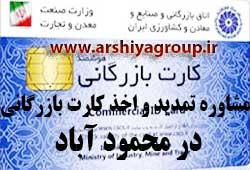 مشاوره اخذ و تمدید کارت بازرگانی در محمود آباد
