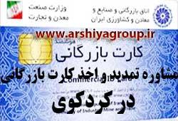 مشاوره اخذ و تمدید کارت بازرگانی در کردکوی