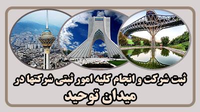 مدارک ثبت در میدان توحید