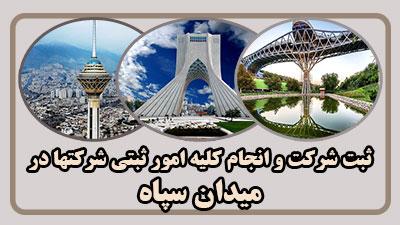 مدارک ثبت در میدان سپاه