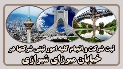 مدارک ثبت در میرزای شیرازی