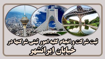 مدارک ثبت در ایرانشهر