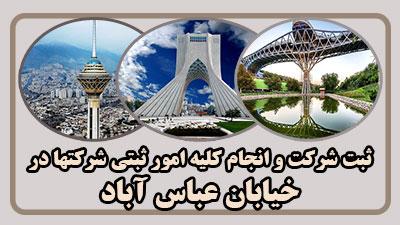 مدارک ثبت در عباس آباد