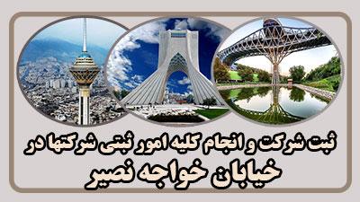 مدارک ثبت در خواجه نصیر